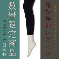日本製・発熱無地レギンス【数量限定・予約商品】