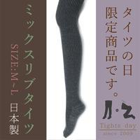日本製・ミックスリブタイツ【数量限定・予約商品】