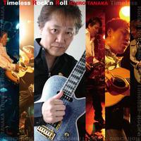 田中一郎『Timeless Rock'n Roll』