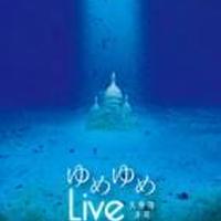 久保田洋司『ゆめゆめLive』DVD-R作品