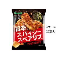 【ケース販売】ポテトチップス 旨辛スパイシースペアリブ(1ケース:58g×12袋入)