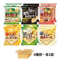 【ビーフシリーズ&北海道シリーズ 12袋】詰め合わせ(6種類×各2袋)