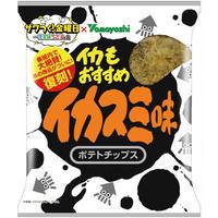 【数量限定】ポテトチップス イカスミ味 55g(1ケース:12袋入)