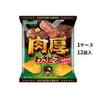 【ケース販売】ポテトチップス 肉厚わさビーフ(1ケース:53g×12袋入)