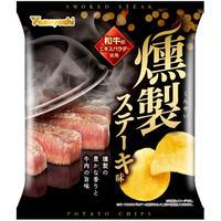燻製ステーキ味 60g (1ケース:12袋入)