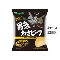 【ケース販売】ポテトチップス 男気わさビーフ(1ケース:50g×12袋入)