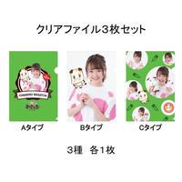 【グッズ-クリアファイル】尾崎由香さん×わさっちコラボ 3種セット