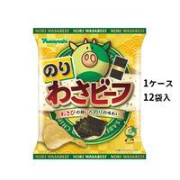 【ケース販売】のりわさビーフ(1ケース:48g×12袋入)