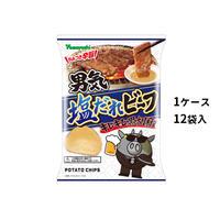 【ケース販売】ポテトチップス 男気塩だれビーフ キレキレ黒胡椒 (1ケース:90g×12袋入)