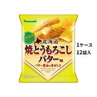 【在庫分のみ】【ケース販売】北海道焼とうもろこしバター味(1ケース:50g×12袋入)