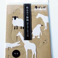 「夢ダンボ」組み立て動物[ダンボールキット]ウマ