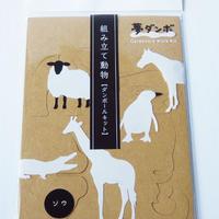 「夢ダンボ」組み立て動物[ダンボールキット] ゾウ