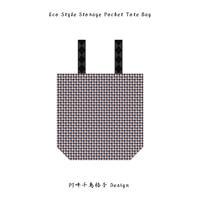 Eco Style Storage Pocket Tote Bag  / 阿吽千鳥格子 Design 彩壱 ( 白茶 / 紺青 × 錆 )