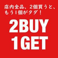 Buy2 Get1 Free!2個買うと、もう1個がタダ!