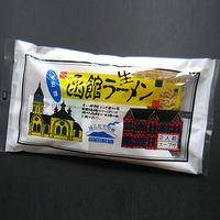 函館生ラーメン〔2食入〕☆選べる味
