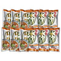 函館ラーメン〔乾麺〕10食セット ☆選べる味
