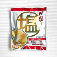 函館ラーメン〔乾麺〕☆選べる味