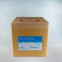 除菌・消臭剤 molkillerM2   16ℓ