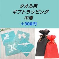 ギフトラッピング(ハンドタオル)オプション♡巾着