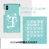 イニシャル入り!ティファニーブルーのフラワーイニシャル柄♡スマホケース♪iPhone 5/5 s/ 5c/ 6/ 6s/ 7/ 8/ SE/ X/XS対応