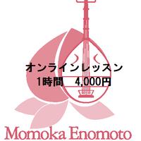 オンラインレッスン 1時間4,000円チケット