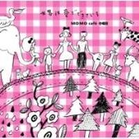 2ndアルバム「世界は愛でできている」