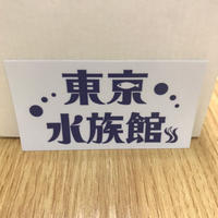 【東京水族館】ステッカー (ネイビー)