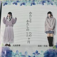 【CD】太田彩華「わたしとわたしの12か月」 ドラマCD