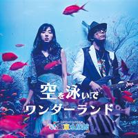 ※New※【CD】東京水族館 2st Album「空を泳いでワンダーランド」