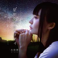 【CD】太田家シングル「星明りのメロディ」