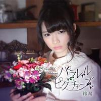 【CD】鈴湯『パラレル・ピクチャーズ』4/4配信限定サイン入り(期間限定)