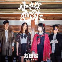 【CD】太田家シングル「小さな恋のうた」