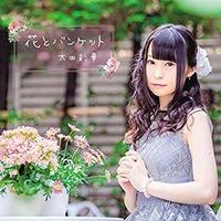 【CD】太田彩華アルバム「花とバンケット」