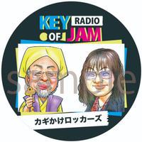 【KEY OF JAM RADIO】『カギかけロッカーズ』 イベント限定缶バッジ型キーホルダー
