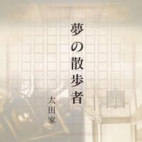 【CD】太田家シングル「夢の散歩者」
