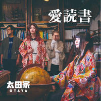 【CD】太田家『愛読書』CDアルバム