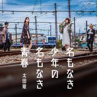 【CD】太田家シングル「名もなき少年の名もなき青春」