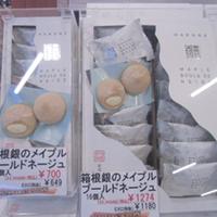 【箱根関所】太田彩華おすすめ 箱根銀のメイプルブールドネージュ(小)8個入り