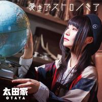 【CD】太田家シングル「愛とアストロノミア」