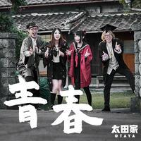 【CD】太田家シングル「青春」