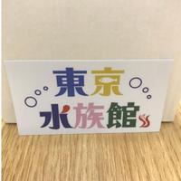 【東京水族館】ステッカー (フルカラー)