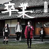 【CD】太田家シングル「卒業」