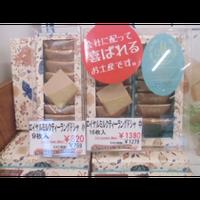 【箱根関所】太田エリカ様おすすめ 箱根山麓紅茶のロイヤルミルクティラングドシャ(小)9枚入り