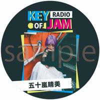 【KEY OF JAM RADIO】『五十嵐晴美』 イベント限定缶バッジ型キーホルダー