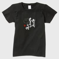 レディース【もものぎだもの】Tシャツ Black ver.