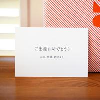 【オプション/メッセージカード】ご出産祝い:定型文+送り主様名