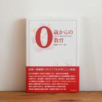 【本/保育・幼児教育】0歳からの教育  / 島田教明 ,辻井正 編著