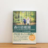 【本/オルタナティブ教育(ドイツ)】森の幼稚園 -ドイツに学ぶ森と自然が育む教育と実務の指南書-