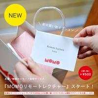 ※単品購入不可※【オプション】お買い物後のおもちゃの説明「MOMOリモートレクチャー」