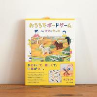 【本/ボードーゲーム】おうちでボードゲーム for ママ&キッズ